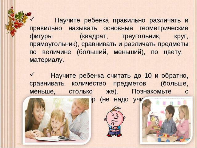 Научите ребенка правильно различать и правильно называть основные геометриче...