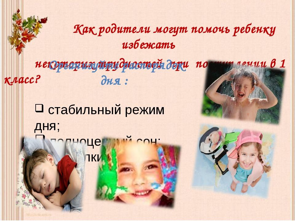 Как родители могут помочь ребенку избежать некоторых трудностей при поступле...