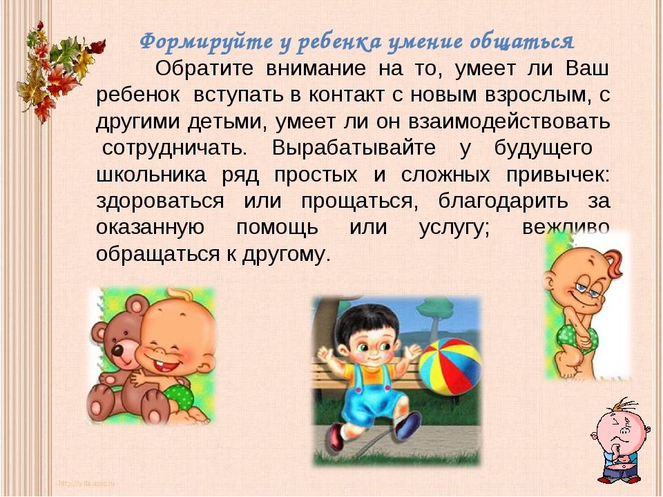 Формируйте у ребенка умение общаться Обратите внимание на то, умеет ли Ваш р...