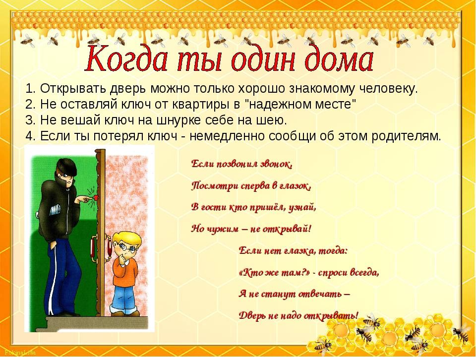 1. Открывать дверь можно только хорошо знакомому человеку. 2. Не оставляй кл...