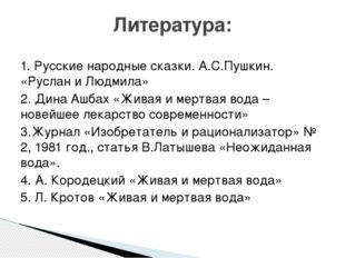 1. Русские народные сказки. А.С.Пушкин. «Руслан и Людмила» 2. Дина Ашбах «Жив