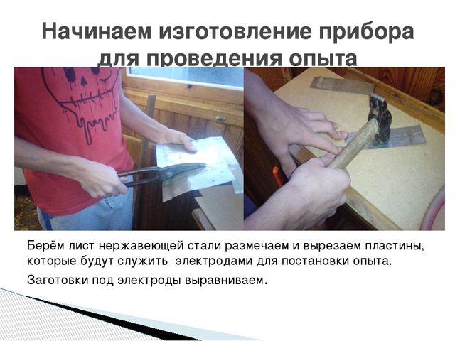 Берём лист нержавеющей стали размечаем и вырезаем пластины, которые будут сл...