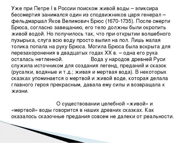 Уже при Петре I в России поиском живой воды – эликсира бессмертия занимался о...