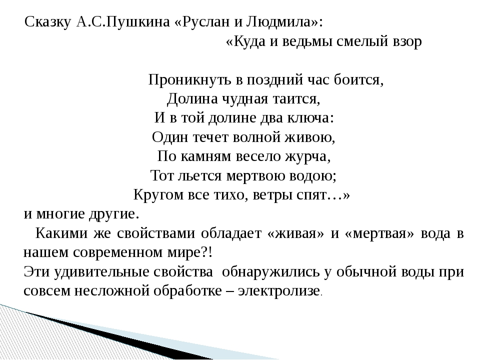 Сказку А.С.Пушкина «Руслан и Людмила»: «Куда и ведьмы смелый взор Проникнуть...