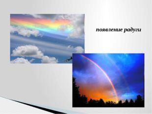 появление радуги