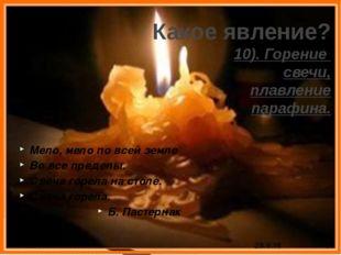 Какое явление? 10). Горение свечи, плавление парафина. Мело, мело по всей зем
