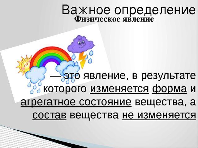 Физическое явление — это явление, в результате которого изменяется форма и аг...