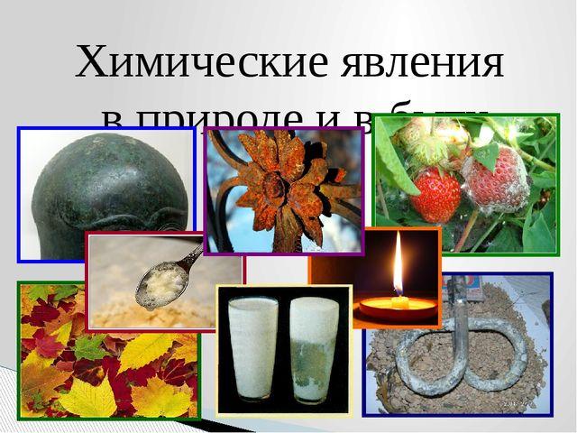 Химические явления в природе и в быту
