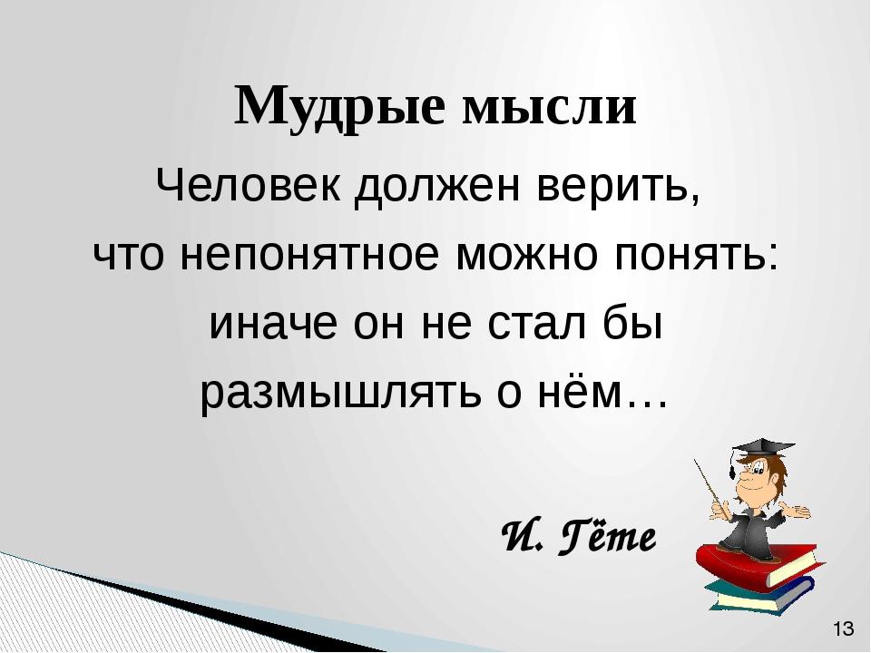 Человек должен верить, что непонятное можно понять: иначе он не стал бы разм...