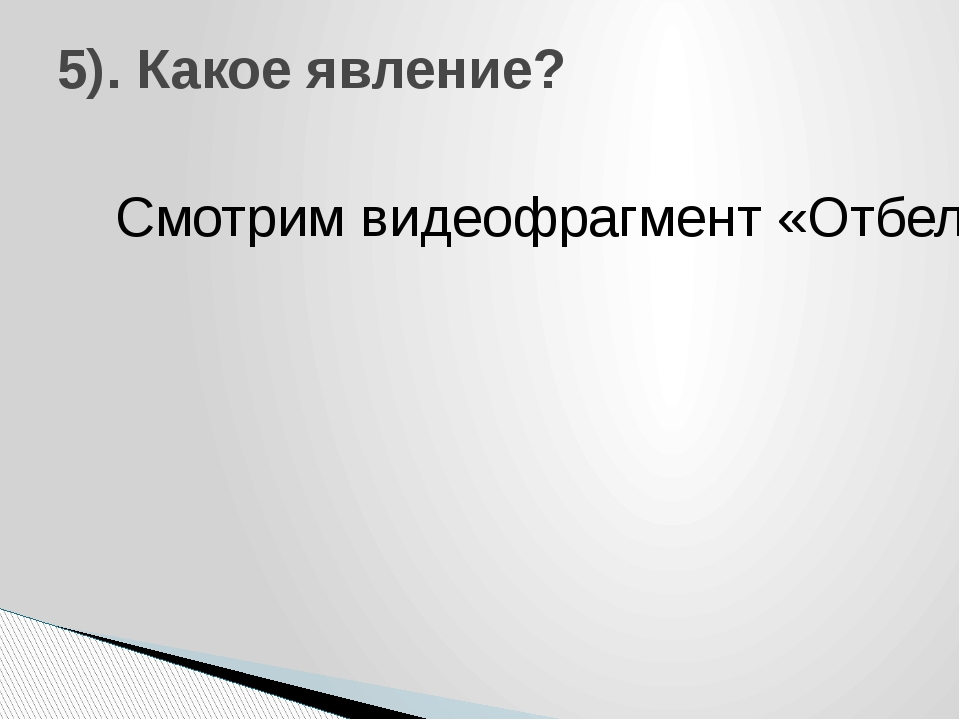 Смотрим видеофрагмент «Отбеливание ткани» 5). Какое явление?