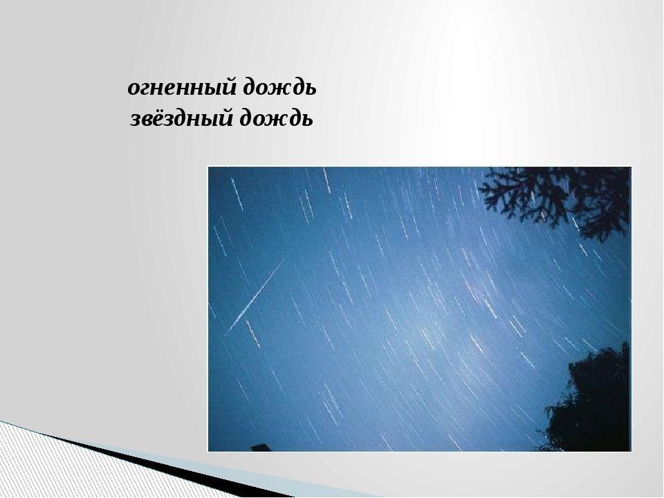 огненный дождь звёздный дождь