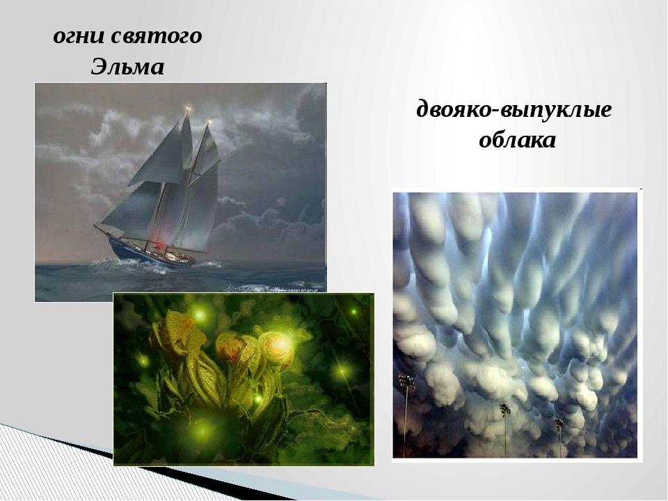 двояко-выпуклые облака огни святого Эльма