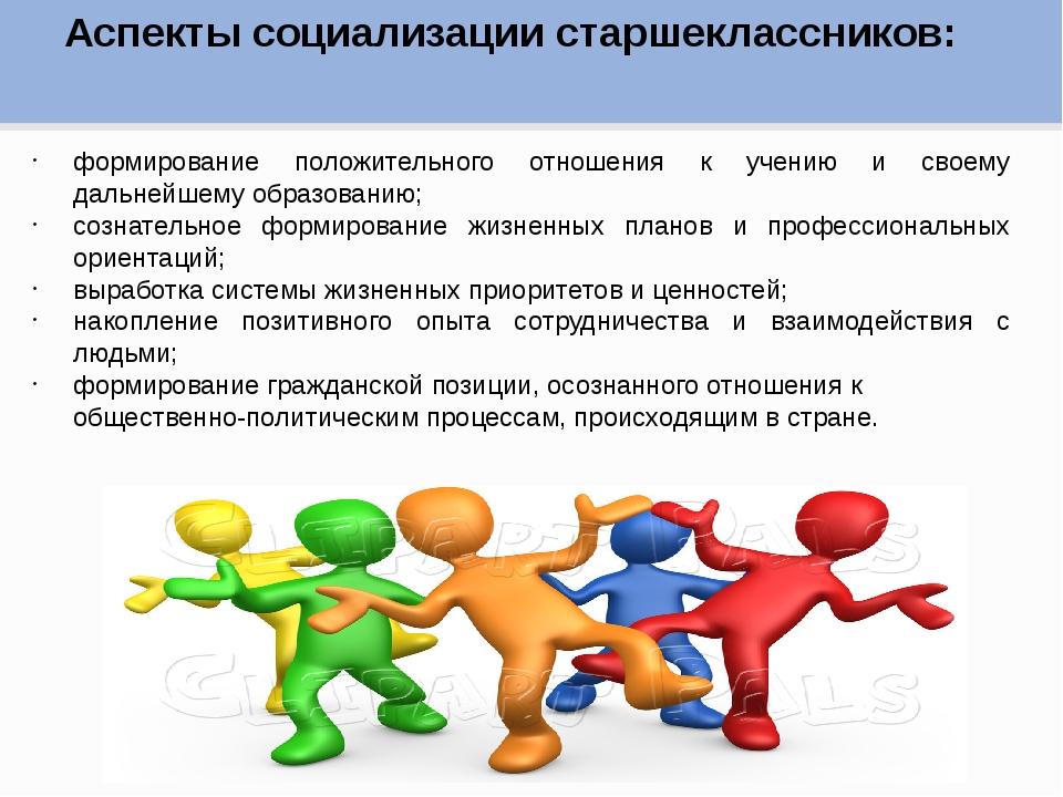 Аспекты социализации старшеклассников: формирование положительного отношения...