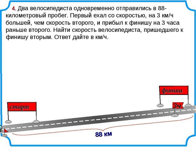 4. Два велосипедиста одновременно отправились в 88-километровый пробег. Перв...