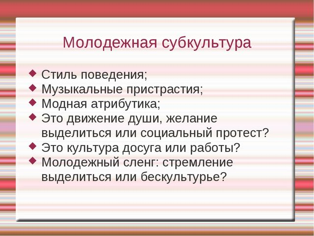 Молодежная субкультура Стиль поведения; Музыкальные пристрастия; Модная атриб...