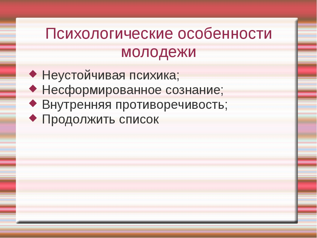 Психологические особенности молодежи Неустойчивая психика; Несформированное с...