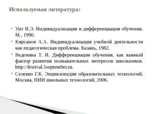 Унт И.Э. Индивидуализация и дифференциация обучения. М., 1990. Кирсанов А.А.