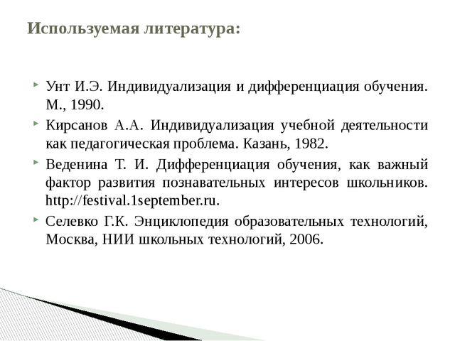 Унт И.Э. Индивидуализация и дифференциация обучения. М., 1990. Кирсанов А.А....