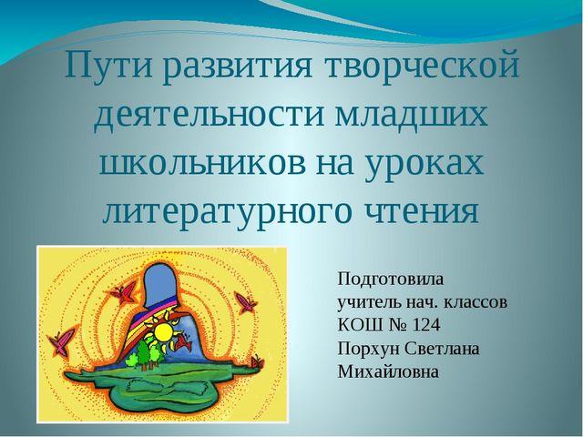 Пути развития творческой деятельности младших школьников на уроках литературн...