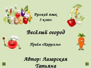 Автор: Лазарская Татьяна Александровна, учитель начальных классов МОУ «Школа