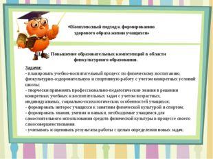 «Комплексный подход к формированию здорового образа жизни учащихся» Цель:Пов