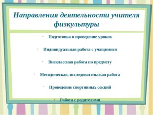 Направления деятельности учителя физкультуры Подготовка и проведение уроков И