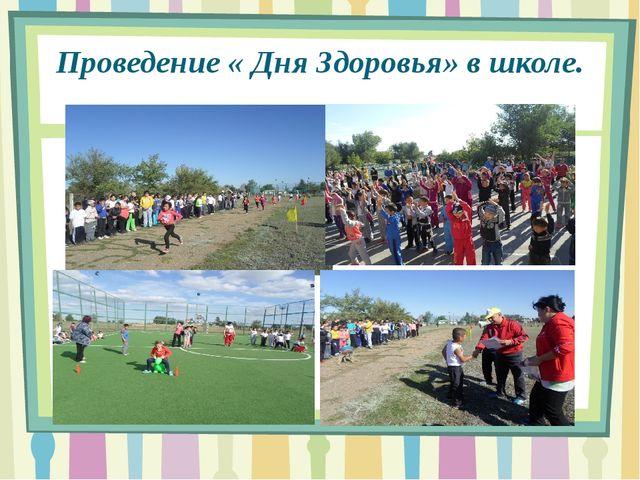 Проведение « Дня Здоровья» в школе.