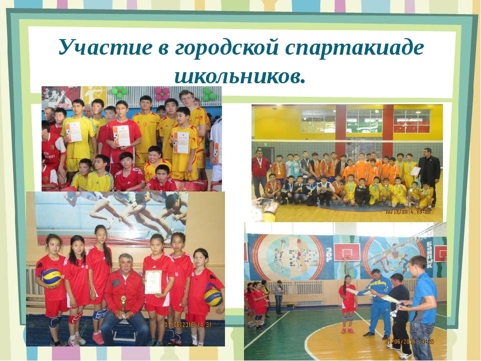 Участие в городской спартакиаде школьников.