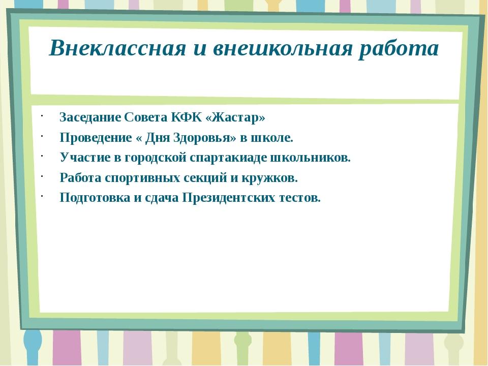 Внеклассная и внешкольная работа Заседание Совета КФК «Жастар» Проведение « Д...