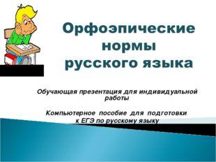 Обучающая презентация для индивидуальной работы Компьютерное пособие для под