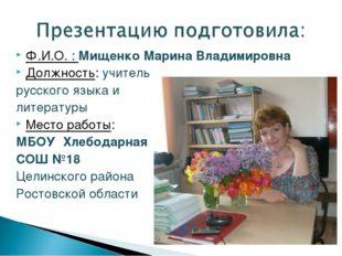 Ф.И.О. : Мищенко Марина Владимировна Должность: учитель русского языка и лите