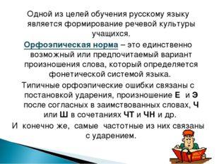 Одной из целей обучения русскому языку является формирование речевой культуры