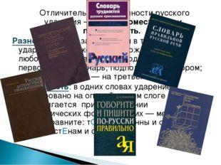 Отличительные особенности русского ударения — его разноместность и подвижнос