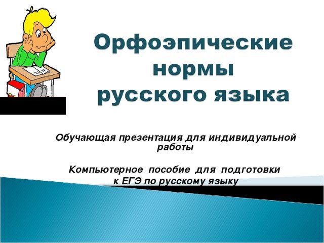 Обучающая презентация для индивидуальной работы Компьютерное пособие для под...