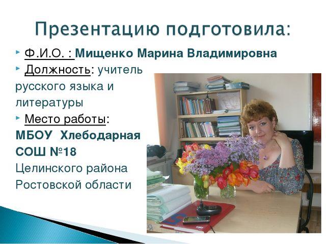 Ф.И.О. : Мищенко Марина Владимировна Должность: учитель русского языка и лите...