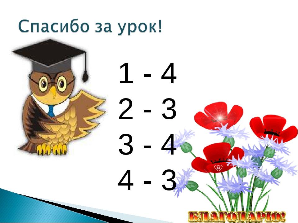 1 - 4 2 - 3 3 - 4 4 - 3
