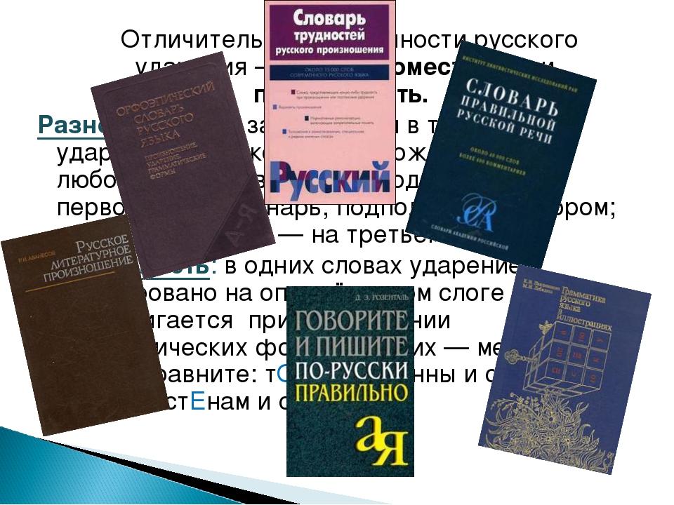 Отличительные особенности русского ударения — его разноместность и подвижнос...