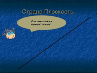 Страна Плоскость. Как эта линия называется? Длинная она или короткая? Как же