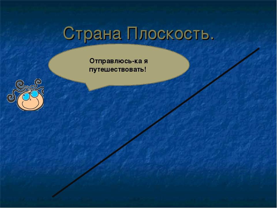 Страна Плоскость. Как эта линия называется? Длинная она или короткая? Как же...