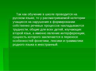 Так как обучение в школе проводится на русском языке, то у рассматриваемой к