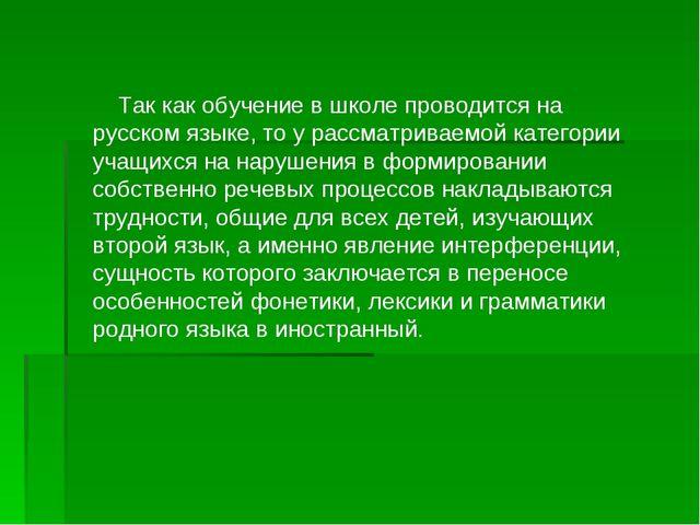 Так как обучение в школе проводится на русском языке, то у рассматриваемой к...