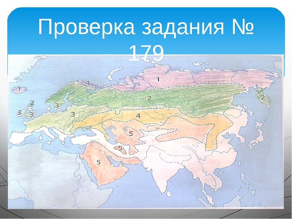 Проверка задания № 179