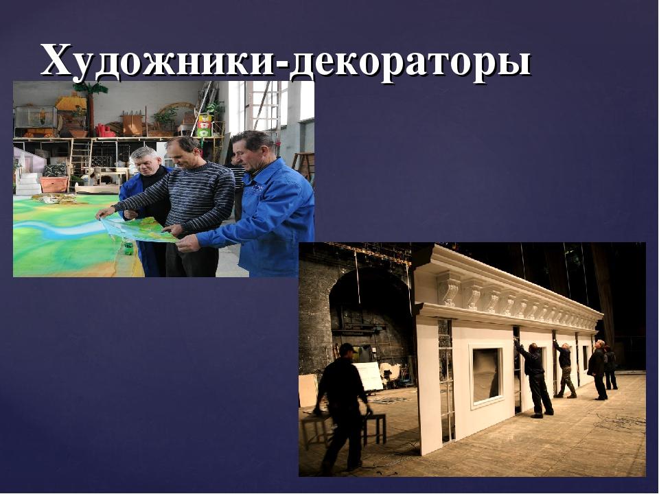 Художники-декораторы