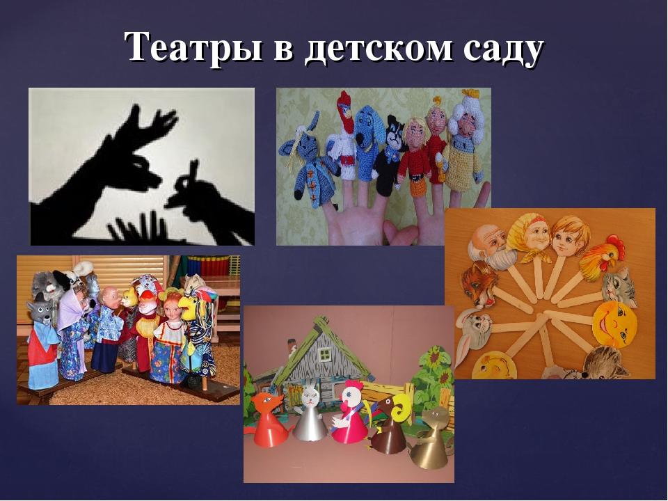 Театры в детском саду