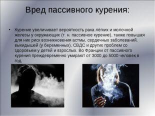 Вред пассивного курения: Курение увеличивает вероятность рака лёгких и молочн
