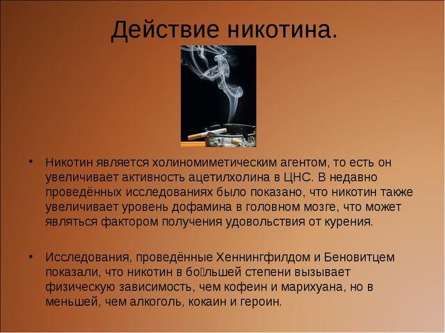 Действие никотина. Никотин является холиномиметическим агентом, то есть он ув...