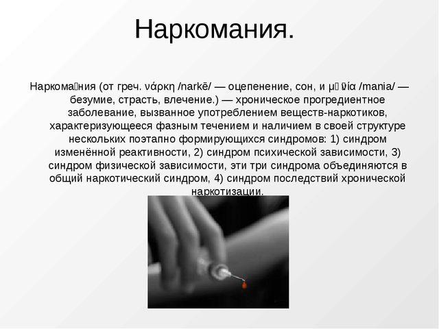 Наркомания. Наркома́ния (от греч. νάρκη /narkē/ — оцепенение, сон, и μᾰνία /m...