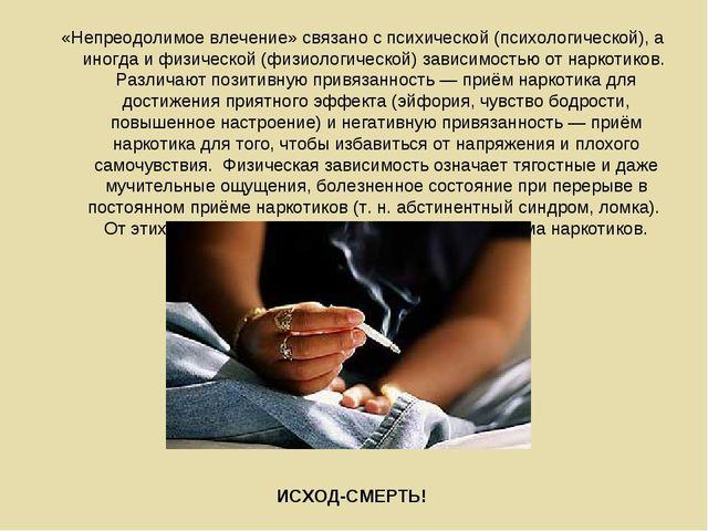 «Непреодолимое влечение» связано с психической (психологической), а иногда и...