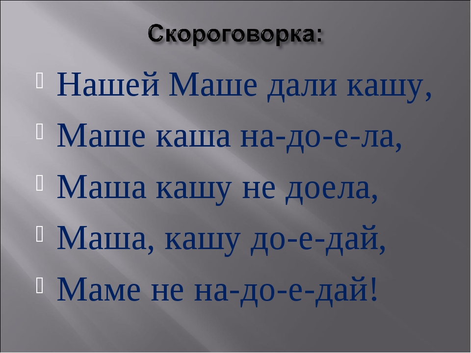 Нашей Маше дали кашу, Маше каша на-до-е-ла, Маша кашу не доела, Маша, кашу до...