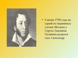 6 июня 1799 года на одной из окраинных улочек Москвы у Сергея Львовича Пушкин